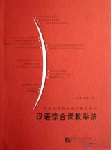 Chinese Language Comprehensive Course Instructional Methodologies