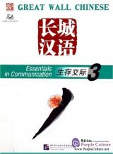 Great Wall Chinese - Essentials in Communication 3: Textbook (with CD)