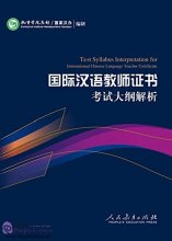Test Syllabus Interpretation for International Chinese Language Teacher Certificate