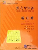 Learn Chinese with Me Vol 4: Workbook