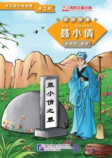 Graded Readers for Chinese Language Learners (Folktales): Nie Xiaoqian - Click Image to Close