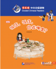 Smart Cat - Graded Chinese Readers (Level 2): Restaurant, restaurant, where are you?