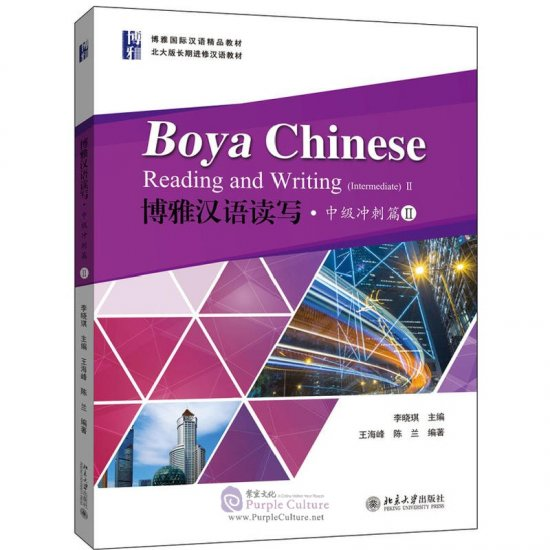Boya Chinese Reading and Writing: Intermediate II - Click Image to Close