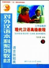 An Advanced Course in Modern Chinese vol.2 - Textbook (Grade 3)