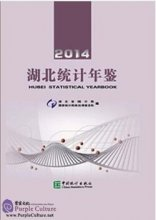 Hubei Statistical Yearbook 2014