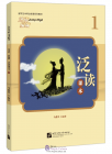 Jump High - A Systematic Chinese Course: Extensive Reading 1