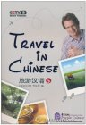 Travel in Chinese (Vol. 5.) Attached with 2 DVD