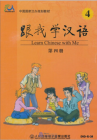 Learn Chinese with Me Vol 4: DVD-Rom