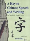 A Key to Learn Chinese Speech and Writing I&II (2 Books & 4 Cassettes )