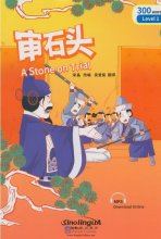 Rainbow Bridge Graded Chinese Reader: Level 1: 300 Vocabulary words: A Stone on Trial