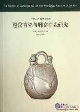 The Research on Celadon of Yue Kiln and White-Glazeo Porcelain of Xing Kiln