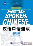 Short-term Spoken Chinese: Elementary (2nd Edition) - 2CD