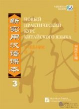 New Practical Chinese Reader vol.3 Textbook - Russian edition