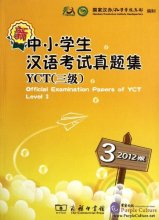 Official Examination Papers of YCT Level 3 (2012 version)