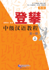 Climbing up: An Intermediate Chinese Course (2nd Edition) Volume 1 (I)