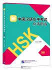 Guide to the New HSK Test(Level 3)
