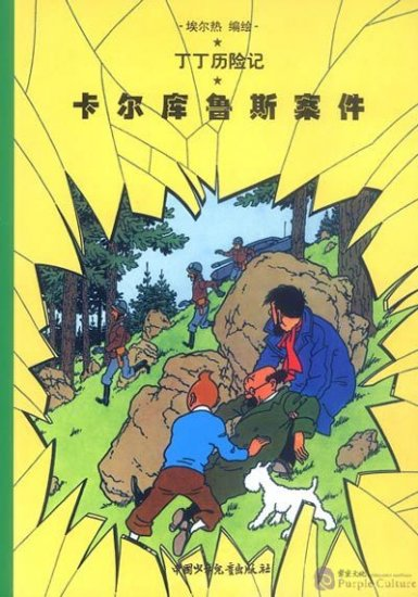 The Adventures of Tintin: The Calculus Affair (Chinese Edition) - Click Image to Close