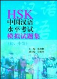 Simulated Tests of HSK (Elementary and Intermediate)