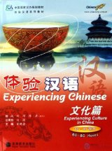 Experiencing Chinese: Experiencing Culture in China (60-80 Hours) (with audios)