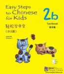 Easy Steps to Chinese for Kids (2b) Textbook (with CD)