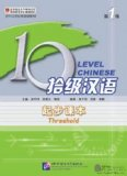 Ten Level Chinese (Level 1): Threshold - Textbook