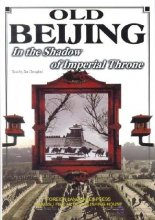Old Beijing: In the Shadow of Imperial Throne (English-Chinese)