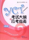 YCT Test Syllabus & Guide Level 4 (2016 version)