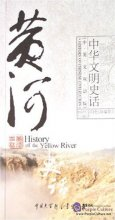 History of Chinese Civilization: History of the Yellow River