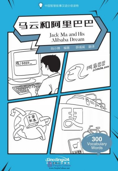 Wisdom In Stories Graded Chinese Readers 300 Vocabulary Words