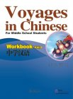 Voyages in Chinese: For Middle School Students Workbook Vol. 2
