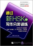 Succeed in New HSK (Level 5): Classified Writing Drills