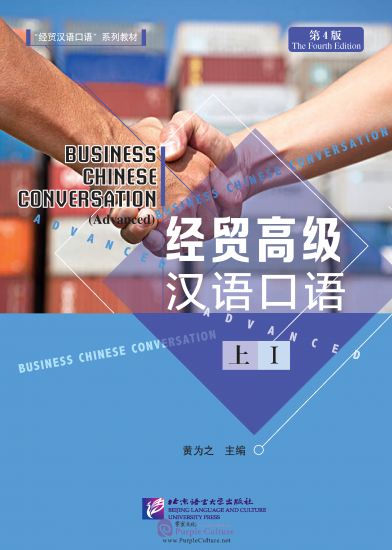 Business Chinese Conversation (The Fourth Edition) Advanced Vol. 1 - Click Image to Close