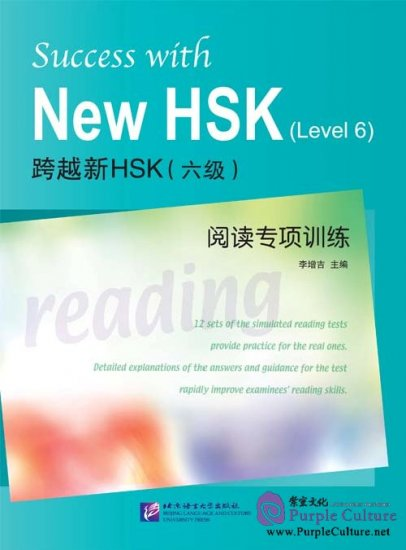 Success with New HSK (Leve 6) Simulated Reading Tests - Click Image to Close