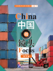 China Focus: Chinese Audiovisual-Speaking Course Intermediate Level (II) Commerce