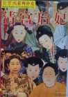 Imperial Concubines of Qing Dynasty