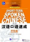 Short-term Spoken Chinese: Intermediate (2nd Edition)