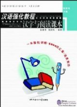 An Intensive Chinese Course: Chinese Characters and Reading 1 - Textbook
