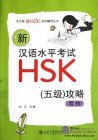 Strategies for New HSK