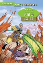 Graded Readers for Chinese Language Learners (Level 2 Literary Stories) Journey to the West (5) The Flaming Mountains