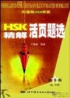 Loose-leaf Selection of HSK Tests with Accurate Explanations (Elementary and Intermediate) vol.3