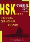 A Preparatory Intensive Course of HSK - Writing(Advanced)