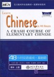 Learn Chinese in 48 Hours: A Crash Course of Elementary Chinese Vol 1