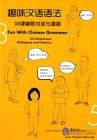 Fun Chinese Grammar: 35 Humorous Dialogues and Comics