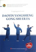 Health Qigong: Daoyin Yangsheng Gong Shi Er Fa (French version, with CD & DVD)
