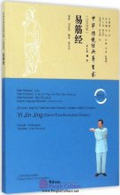 Traditional and Classical Chinese Health Cultivation: Yi Jin Jing (Sinew-Transformation Exercise) With DVD