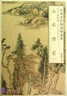 Selected Ancient Chinese Paintings: Painting of Mountains and River (Dong Qichang [Ming Dynasty])