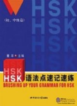 Brushing up your grammar for HSK (Elementary and Intermediate)
