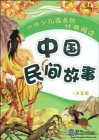 Chinese Folk Stories
