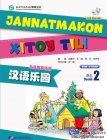 Chinese Paradise (2nd Edition) (Uzbek Edition) Textbook 2 (with 1 MP3)
