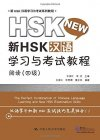 New HSK Chinese Learning and Test Course: Reading Level 4
